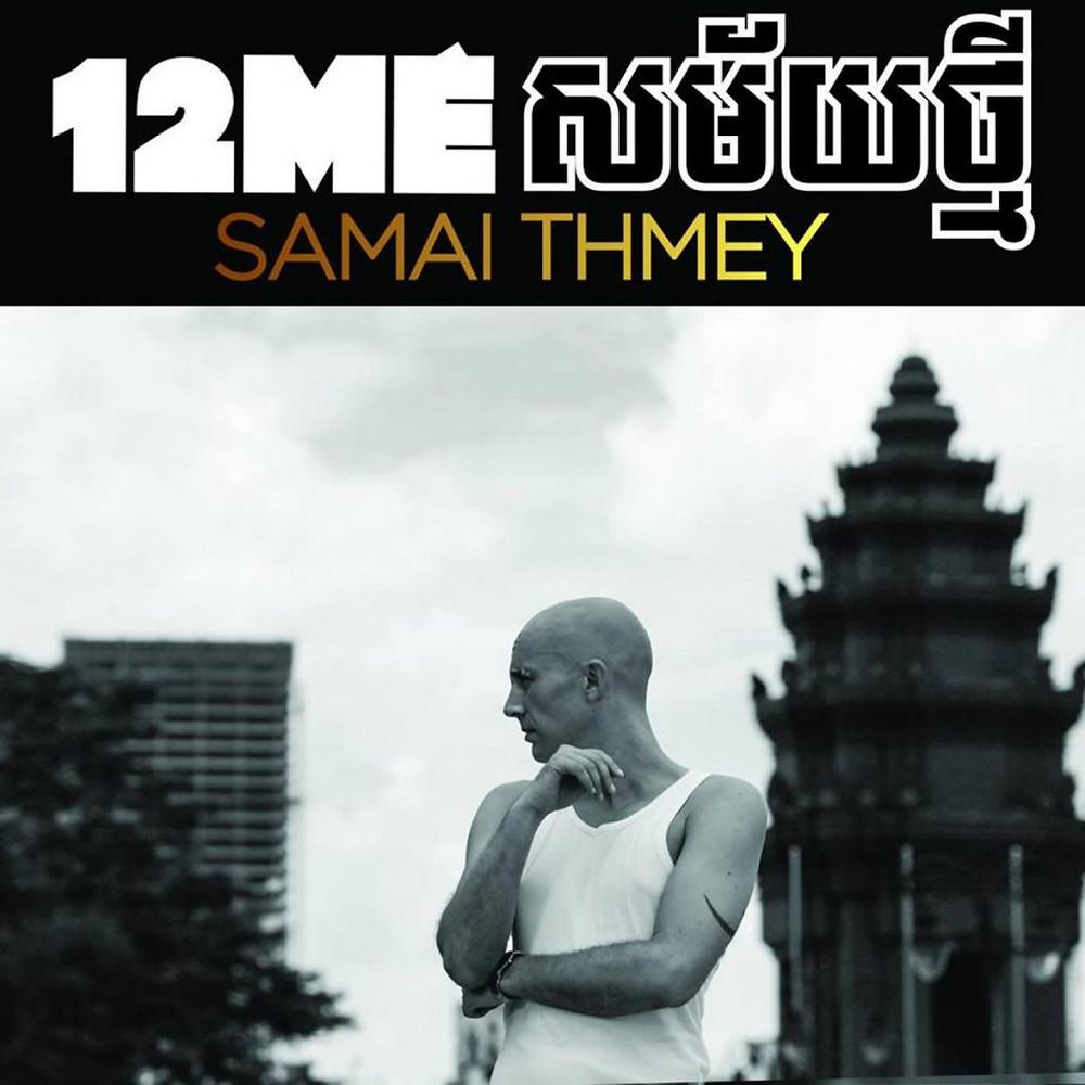 Pochette de l'album Samai Thmey. Illustration fournie