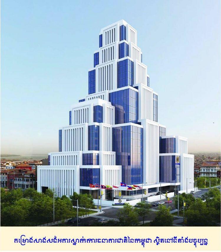 Le plan de construction du nouveau siège de la BNC