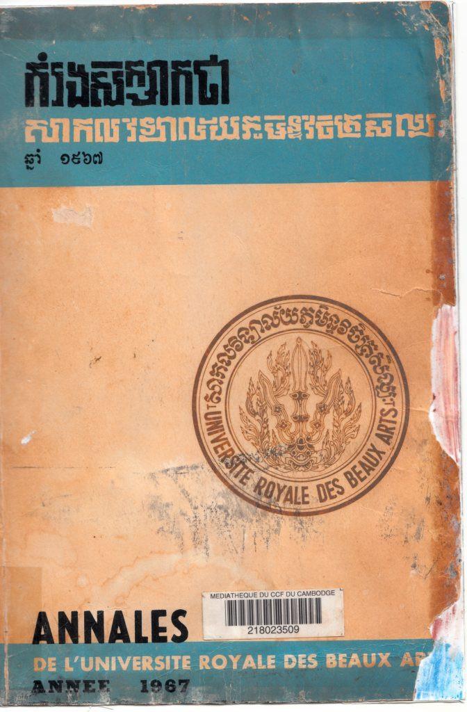 Le numéro 01 des Annales de l'Université Royale des Beaux-Arts datant de 1967
