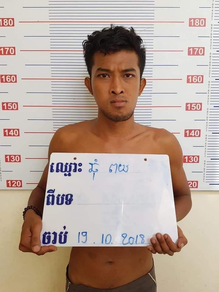 Le meurtrier, Chhom Puoy, 24 ans, un fermier du village a été arrêté et incarcéré