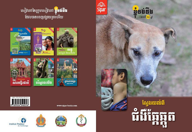 Un ouvrage de lecture illustré de 44 pages, en langage khmer et destiné à promouvoir la lutte contre la rage