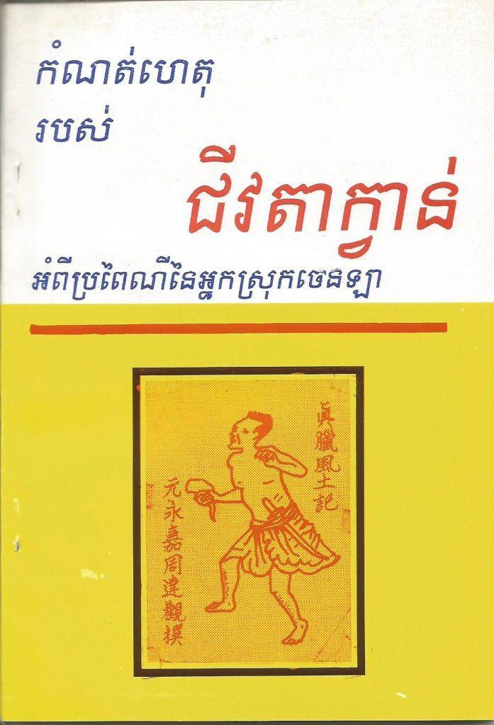 Couverture de l'édition en khmer des Mémoires de Zhou Daguan