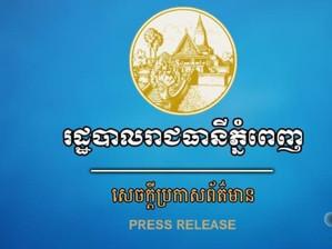 Les autorités de Phnom Penh annoncent les mesures administratives contre la propagation du COVID-19