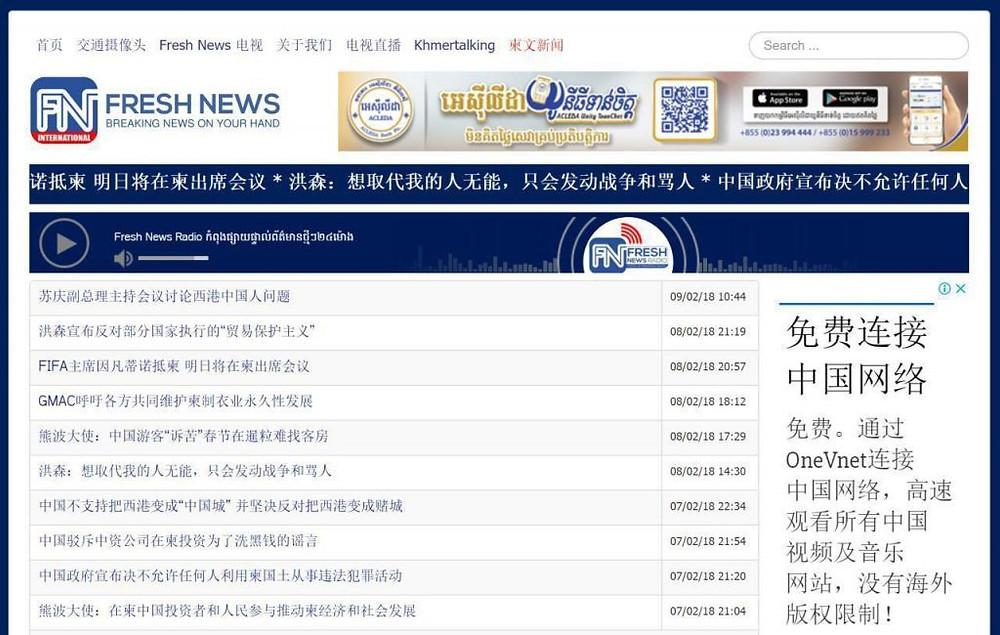 Fresh News en Chinois