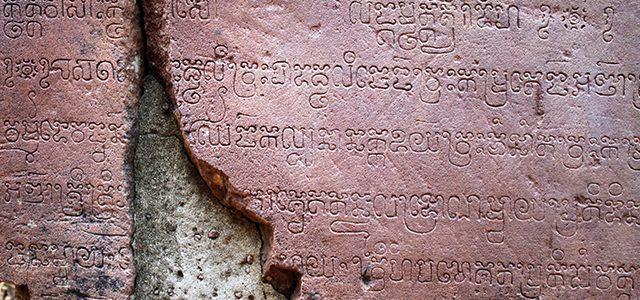 Le passé des Khmers, comment l'appréhender ?