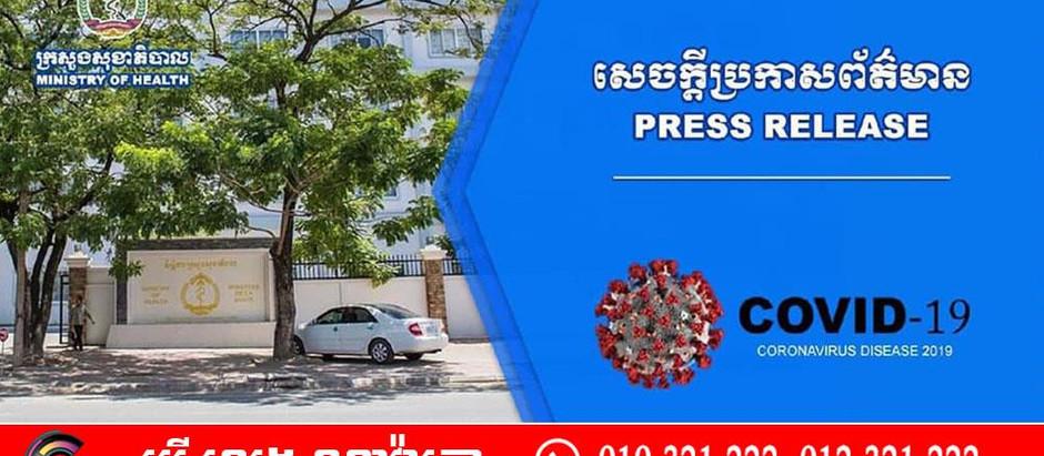 Cambodge & Covid-19 : 40 nouveaux cas identifiés et envoyés en traitement