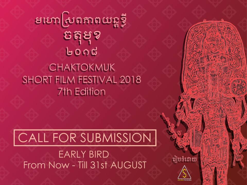 Festival de courts métrages à Chaktomuk en octobre