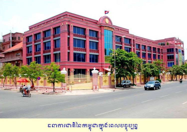Le siège actuel de la BNC