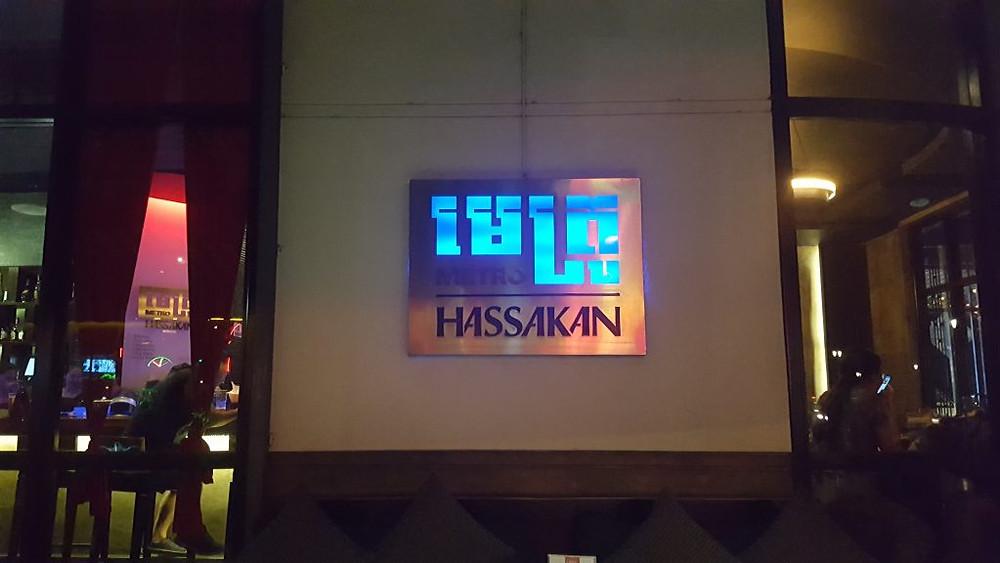 L'enseigne du restaurantMetro Hassakan