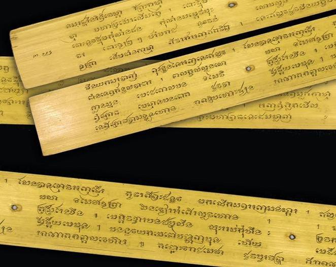 Les rituels funéraires dans les manuscrits khmers