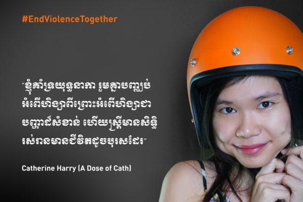 This Life Cambodia récompensé pour sa campagne contre la violence domestique