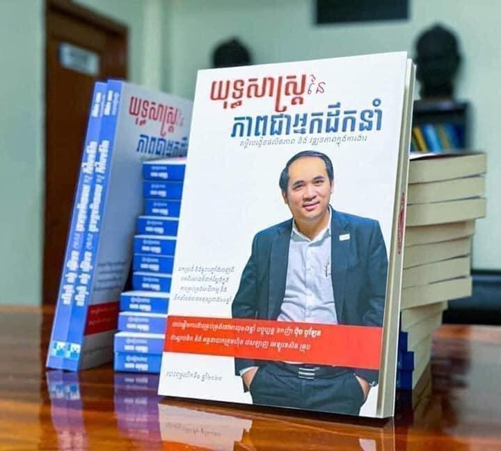 Cambodge & Société : L'art du leadership selon Pech Bolene