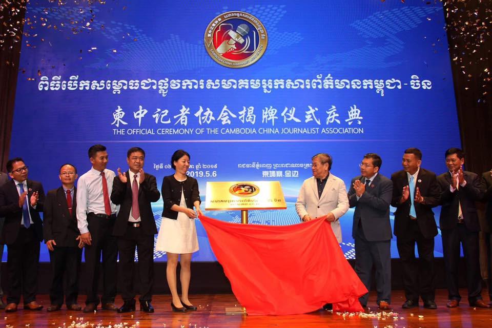 Naissance de l'Association des journalistes Cambodge-Chine