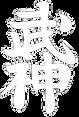 Logo Bujinkan blanc-transparent.png