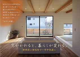 断熱リフォーム(表紙) (2).jpg