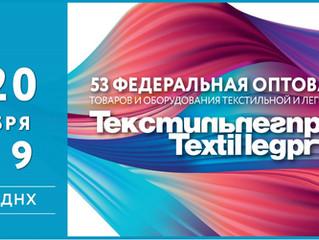 Стилон - участник выставки Текстильлегпром 2019