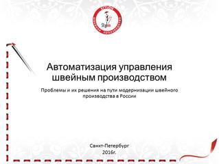 """""""Стилон"""" - участник цикла отраслевых конференций «Вектор развития» в сфере легкой промышле"""