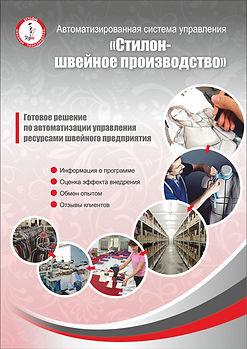 АСУП СТИЛОН Информационный Журнал