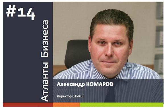 Атланты Бизнеса Александр Комаров интервью