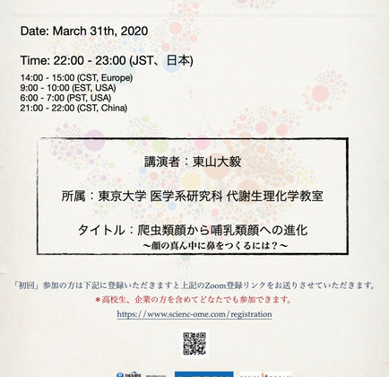 The 47th scienc-omeポスター.jpeg