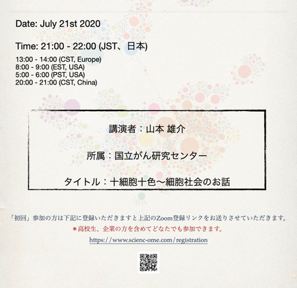 The 61st scienc-omeポスター.jpeg