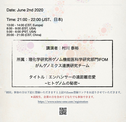 The 54th scienc-omeポスター.jpeg