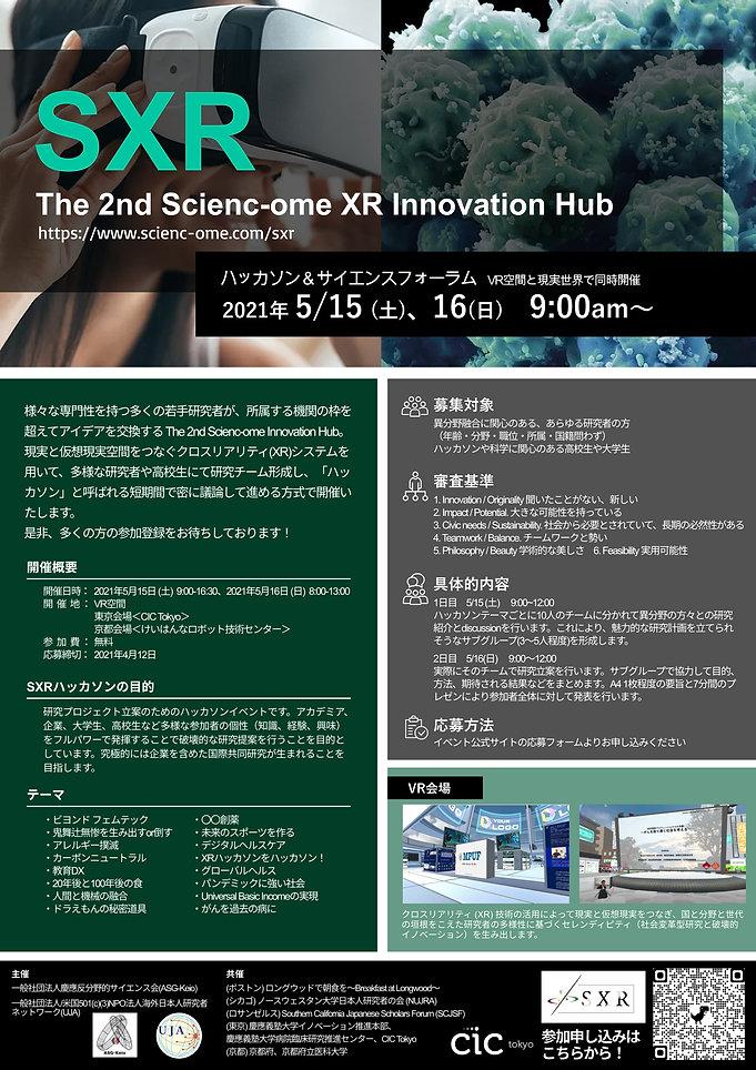 SXR 2nd Hackathon Flyer.jpg