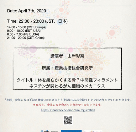The 48th scienc-omeポスター.jpeg