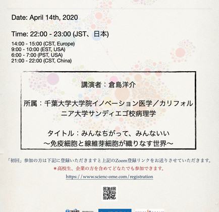 The 49th scienc-omeポスター.jpeg