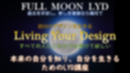 fullmoonLYD表紙.png