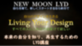 newmoonLYD表紙.png