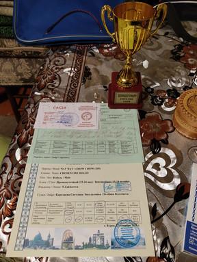 Диплом Chosen One Djalo (15 месяцев)