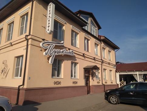 """г. Псков отель """"Пушкин"""""""