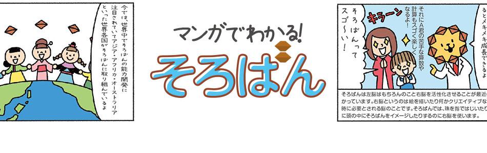 soroban_manga.jpg