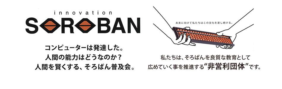 soroban_top01.jpg