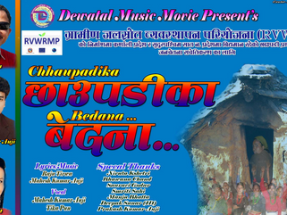 Menstrual Hygiene Day special: Fighting the discriminating chaupadi practice with music