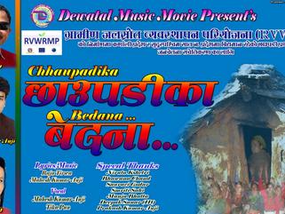 Menstrual Hygiene Day: Fighting the Discriminating Chhaupadi Practice with Music