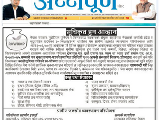 Notice for application for Standing List of fiscal year 2076/077 published on Annapurna Post dated o