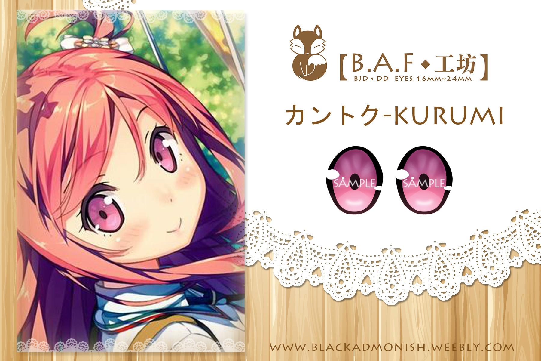 訂製眼-カントク-KURUMI