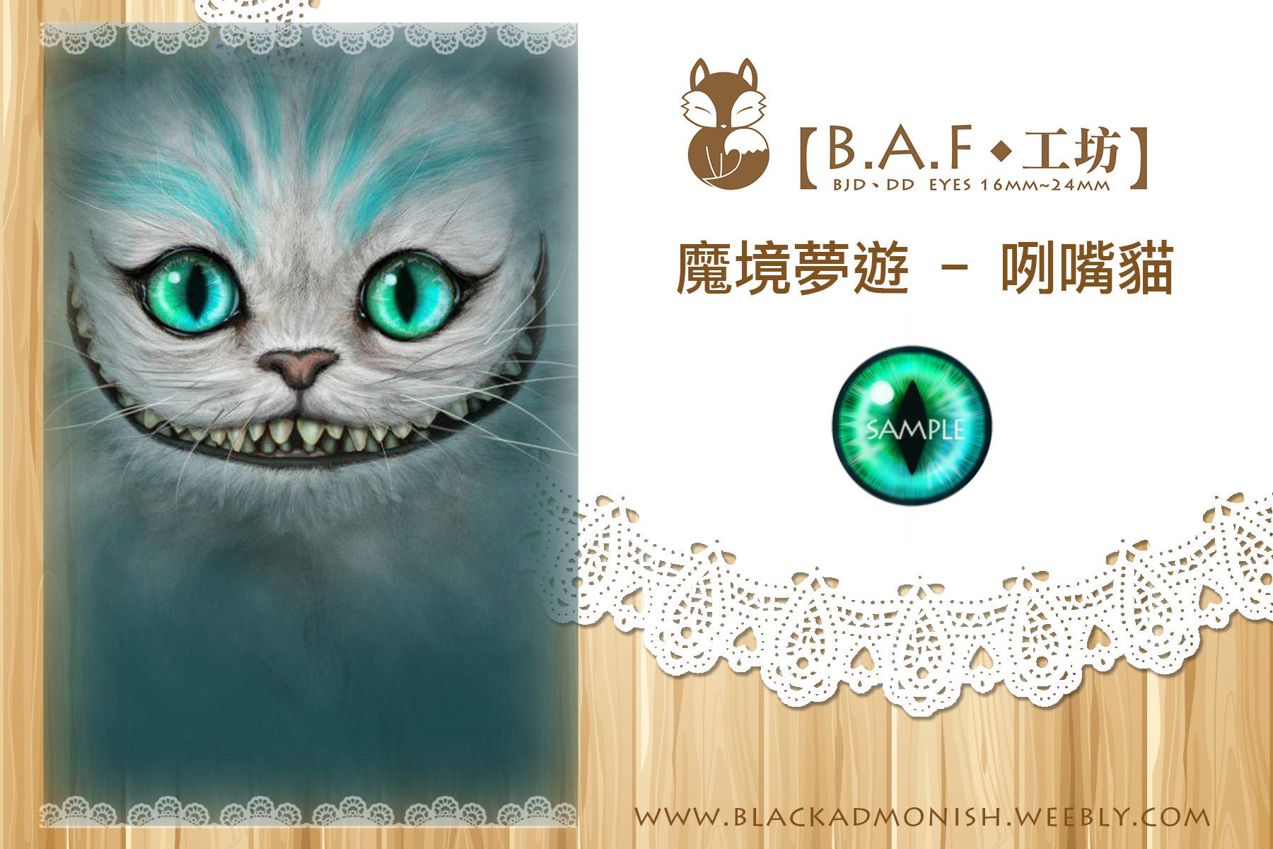 訂製眼-魔境夢遊-咧嘴貓