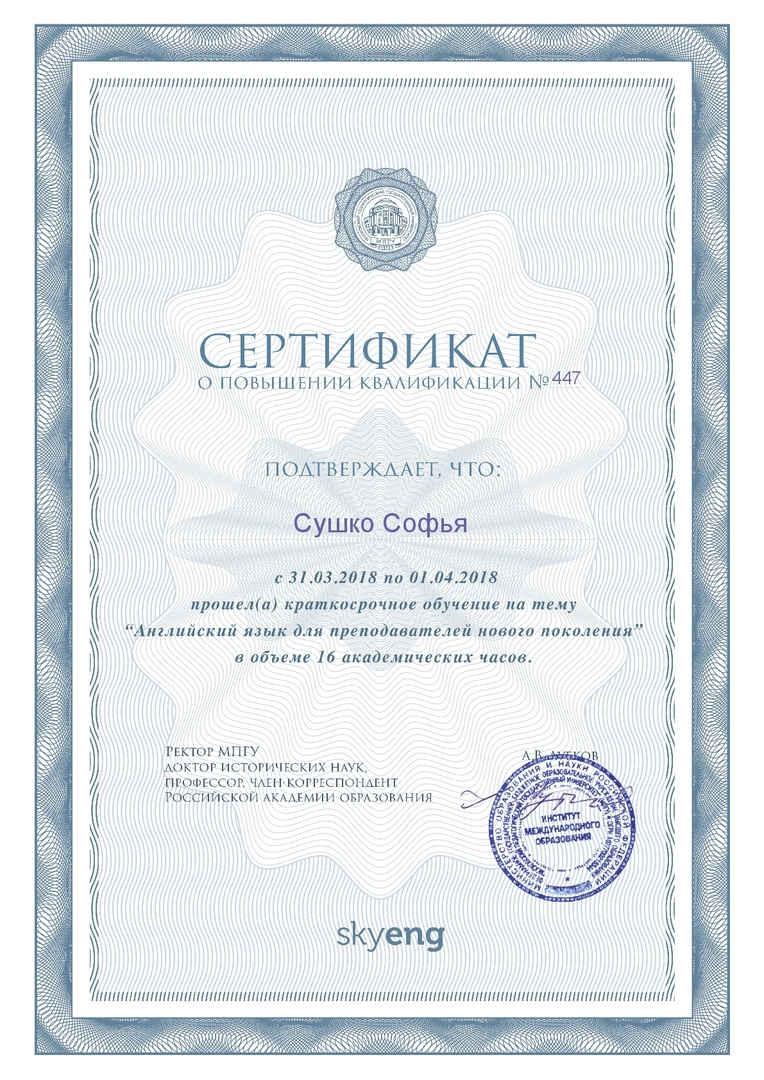 Skyeng повышение квалификации Софья Сушк