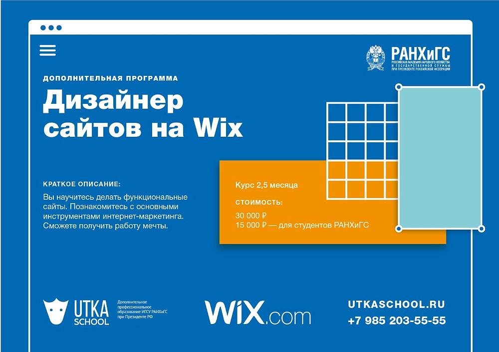 дизайнер сайтов обучение | РАНХиГС | Москва