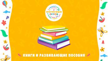 Логопедические книги и пособия