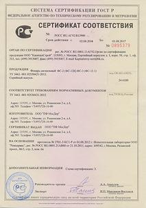 Нов. сертиф. ФС 001.png