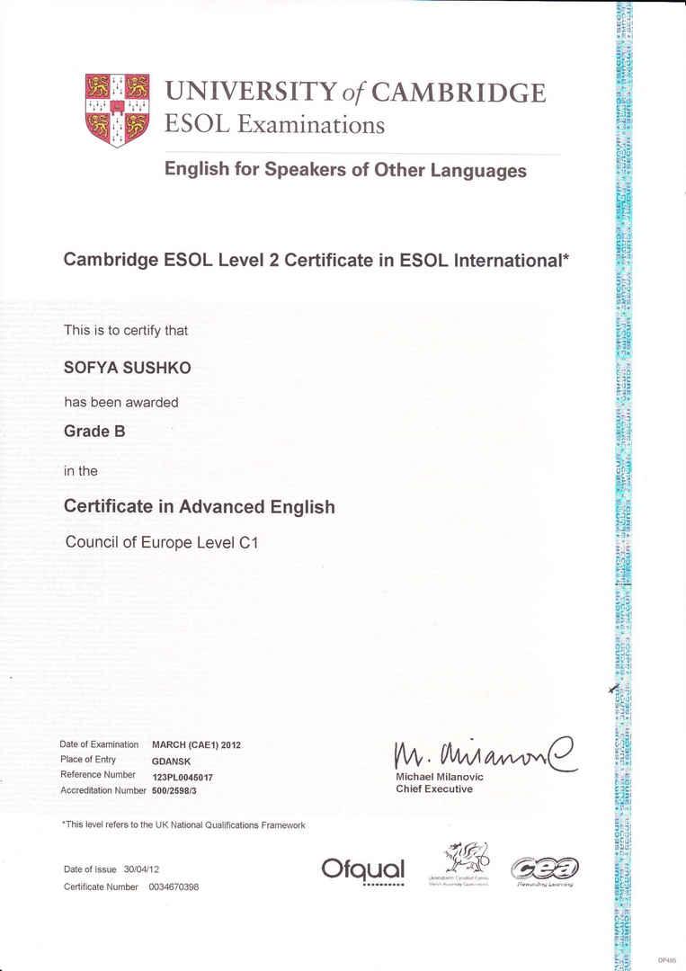 CAE certificate  Сушко Софья.jpg
