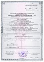 Лицензия цвет-3.jpg