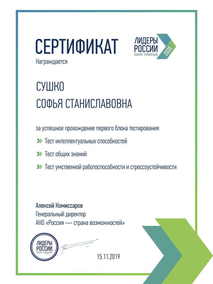 Сертификат Лидеры России Софья Сушко.jpg