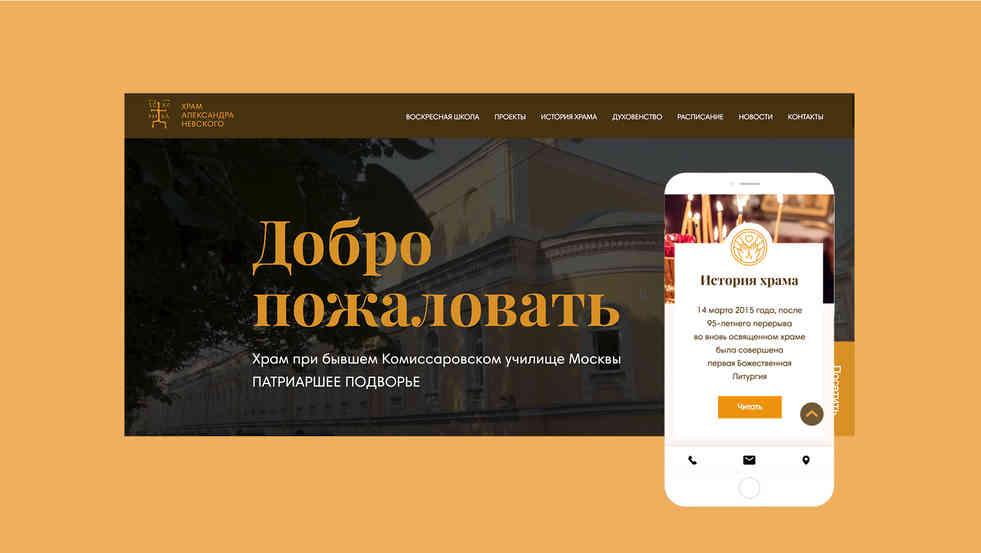 Сайт Храма Александа Невского