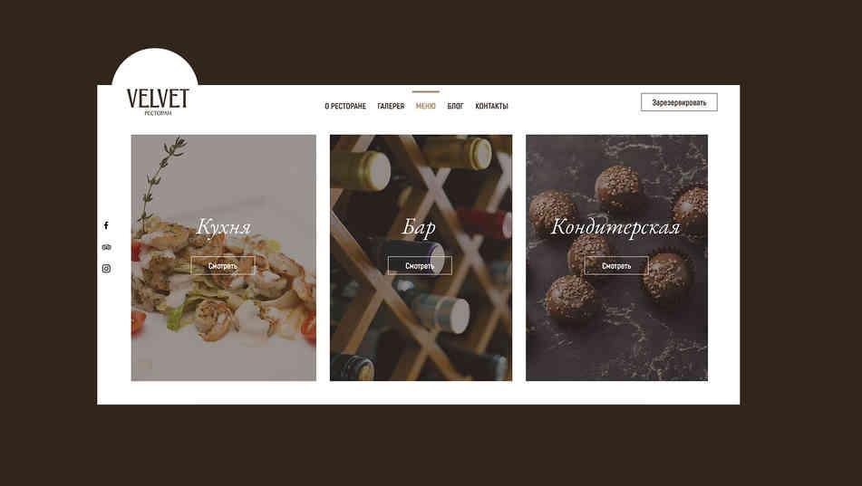 Сайт ресторана на Wix