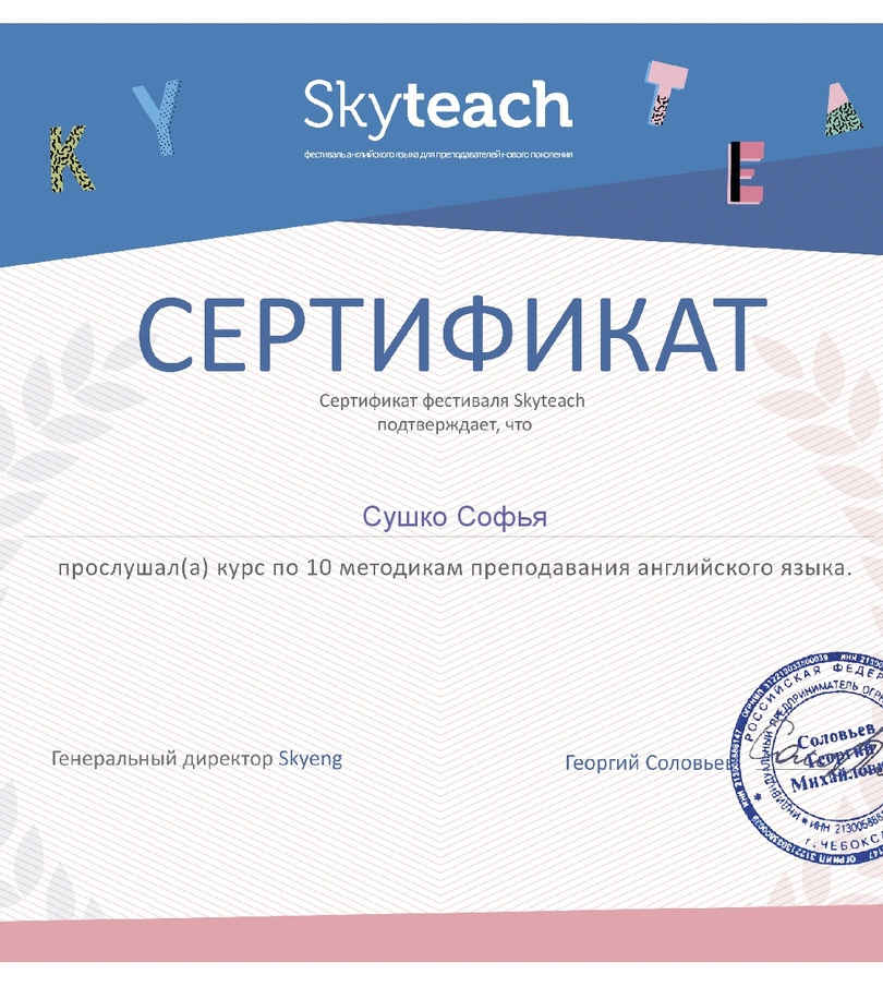 Skyteach методика преподавания Софья Суш